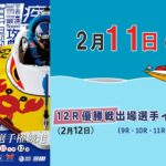 GI近畿地区選手権競走  5日目  10:00~16:30