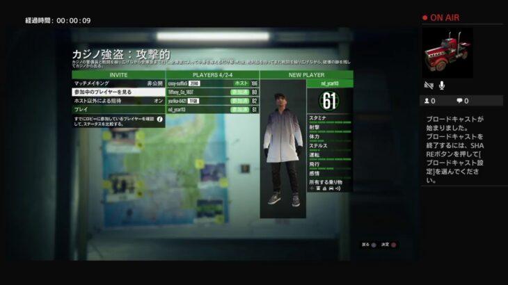 GTAオンラインカジノ強盗フィナーレ攻撃的ブロードキャスト