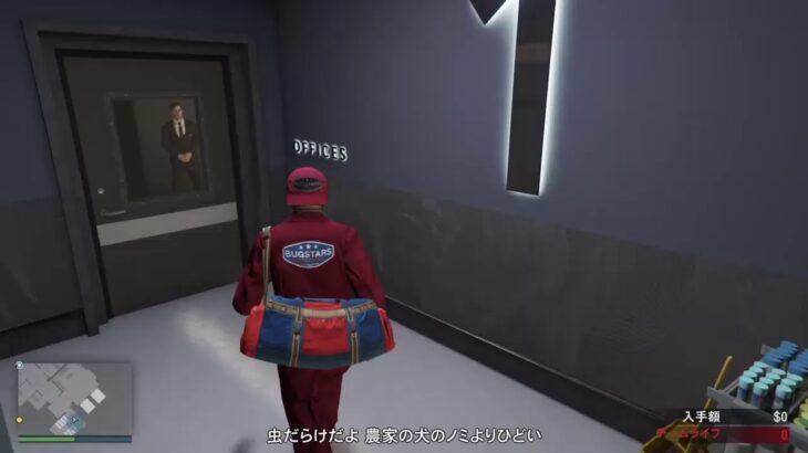 GTAオンライン カジノ強盗