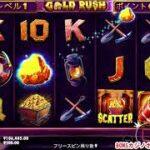 【オンラインカジノ】人気スロットゴールドラッシュ実践!おじいちゃんで高配当!?【Gold Rush】
