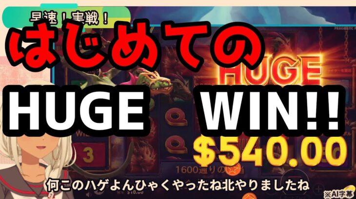 はじめのHUGE WIN(ハゲウィン)【オンラインカジノ・スロット】