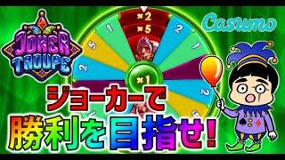 「ジョーカートゥループ」ジョーカーで勝利を目指す!!【オンラインカジノ】【カスモカジノ】【JOKER TROUPE】