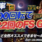 🔥【新台】こいつの実力はどんなもんじゃいの巻!(後編)【オンラインカジノ】【JOYCASINNO kekae】【Eclipse Of The Sun God 】