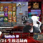 ⚡【JOYCASINO】ピンチに強い男!それは俺の巻き【生放送録画 kaekae】【オンラインカジノ】
