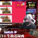 ⚡【JOYCASINO】ギャンブル道!これがワイの打ち方や!の巻き【生放送録画 kaekae】【オンラインカジノ】