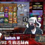 ⚡【JOYCASINO】100万ストレートの巻き【生放送録画 kaekae】【オンラインカジノ】