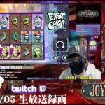 ⚡【JOYCASINO】気合にの$50BET巻き【生放送録画 kaekae】【オンラインカジノ】