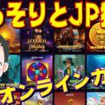 [オンラインカジノ]朝からJP狙い[Casino.me]@nonicom『ノニコム』