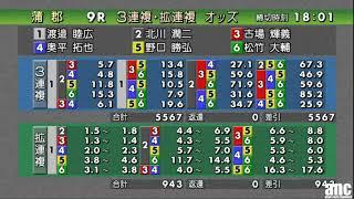 ボートレースライブ KIRIN CUP 準優勝戦 蒲郡競艇