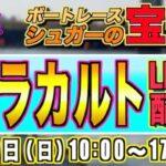 ボートレースライブ#3全場からわかりやすい番組を選べ!『高配当アラカルト』LIVE競艇配信