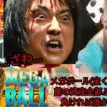 【ミスティーノ】オンラインカジノ メガボール 全投入チャレンジ!LIVEハイライト!