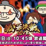 ボートレース【松爺決戦 LIVE】第1回