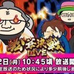 ボートレース【松爺決戦 LIVE】第2回