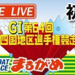 【まるがめLIVE】2021.02.14~初日~GⅠ第64回四国地区選手権競走