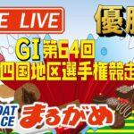 【まるがめLIVE】2021.02.20~優勝日~GⅠ第64回四国地区選手権競走