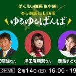 楽天競馬LIVE:ゆるゆるばんば 2月14日(日) 須田鷹雄・津田麻莉奈・西島まどか