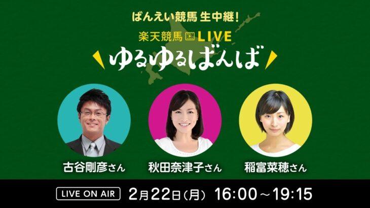 楽天競馬LIVE:ゆるゆるばんば 2月22日(月) 古谷剛彦・秋田奈津子・稲富菜穂