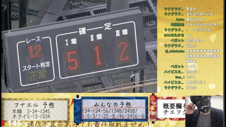 激アツ!ボートレース蒲郡ライブ!蒲郡競艇LIVE!2/23