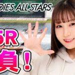 ボートレース・競艇【Ladies Go! #21】レディースオールスター4日目全5レース勝負!!