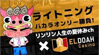 【Live】オールライトニングバカラ実践!エルドアカジノ リベンジ企画②