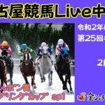 名古屋競馬Live中継 R03.02.24