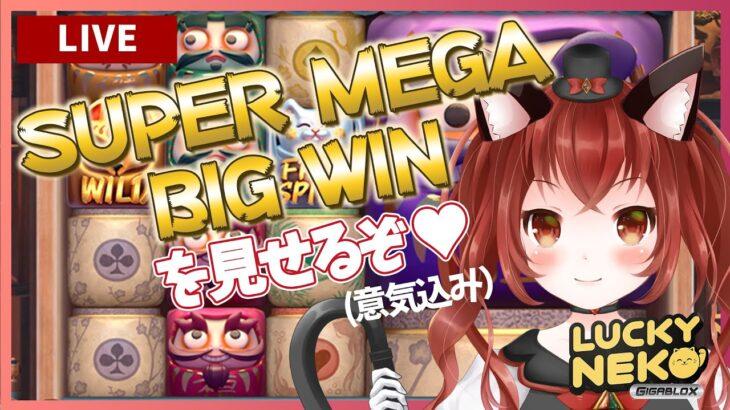 【Lucky Neko】たから生配信するってよ!withカジノチューブ運営キュートさちこー☆Vol.2