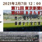 MAXの競馬LIFE 2021/2/7 第71回 東京新聞杯 G3 第61回 きさらぎ賞 小倉5レースより全力実況!!