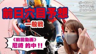 女子戦は難しい…一般戦でチャレンジ!【ボートレースおうち予想番組 NO.105】