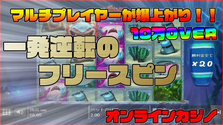 (高配当)Razor Sharkで1000ドルOVER【オンラインカジノ】【コニベット】