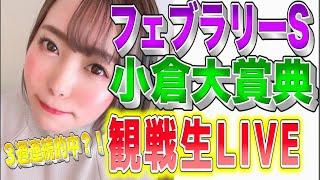 【生配信】フェブラリーS🏇小倉大賞典本気の競馬予想!