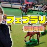 【フェブラリーS 2021/競馬】2021年最初のG1!砂の王者決定戦。同時視聴【内田敦子/セントフォース】