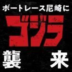 ゴジラ S.P×ボートレース尼崎 コラボ動画「5が来る」