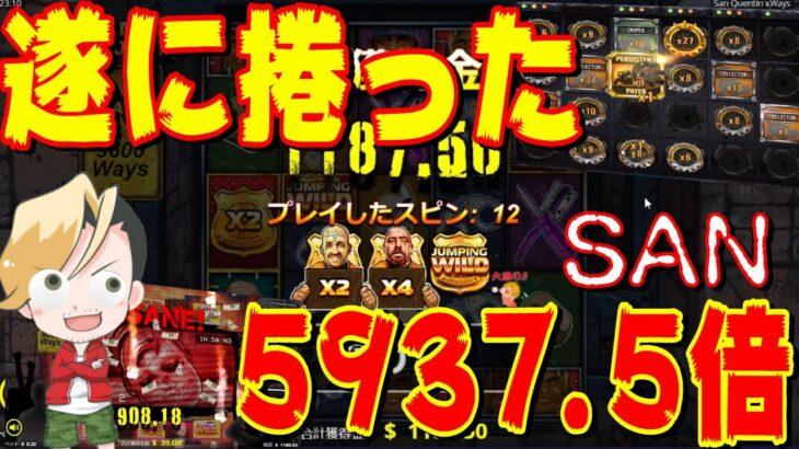 【オンラインカジノ】SAN 5900倍率をようやく頂きました!【ギャンボラカジノ】@nonicom『ノニコム』