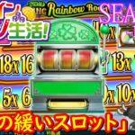 オンラインカジノ生活SEASON3 Day11 【JOYカジノ】