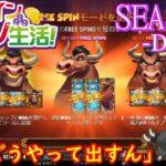 オンラインカジノ生活SEASON3 Day13 【BONSカジノ】