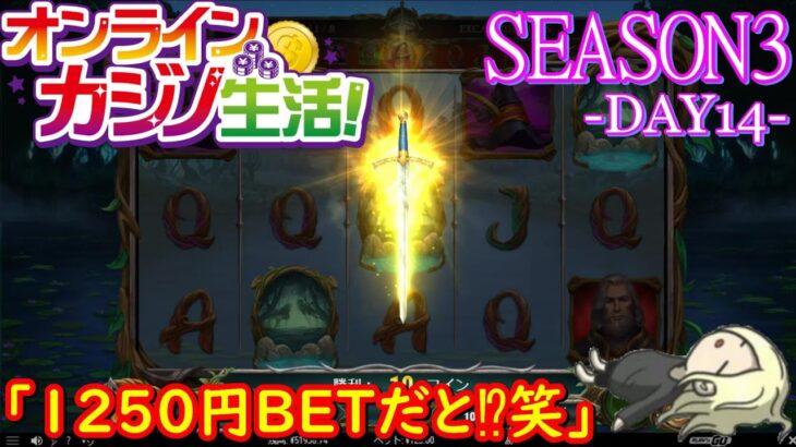 オンラインカジノ生活SEASON3 Day14 【JOYカジノ】