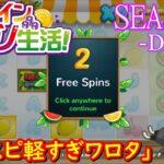 オンラインカジノ生活SEASON3-Day16-BONSカジノ】