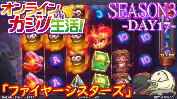 オンラインカジノ生活SEASON3-Day17-【BONSカジノ】