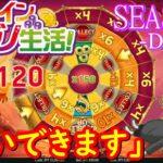 オンラインカジノ生活SEASON3-Day22-【BONSカジノ】