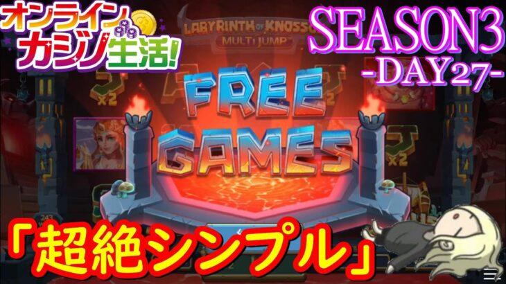 オンラインカジノ生活SEASON3 Day27 【BONSカジノ】