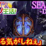オンラインカジノ生活SEASON3【Day12】