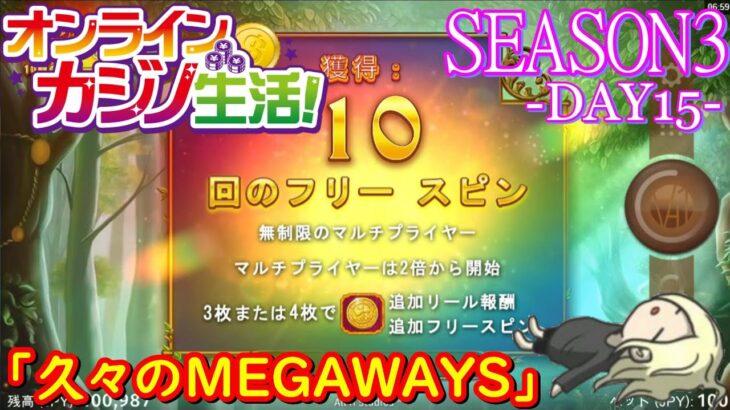 オンラインカジノ生活SEASON3【Day15】