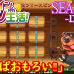 オンラインカジノ生活SEASON3【Day19】