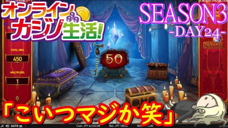 オンラインカジノ生活SEASON3【Day24】