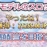 【オンラインカジノ】桜がモデル!?リール全面に広がる固定ワイルドで高配当を目指せ!【Sakura Fortune(サクラフォーチュン)】