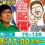 【ボートレース大村】ナカキン・シトエドが生配信【THE階級社会・ヒエラルキーボートレース】