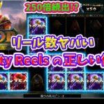 【フリースピン購入】レオの新台【THOR INFINITY REELS】がヤバい!!【レオベガス】