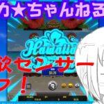カジノ系VTuberオンカ、オンラインカジノに初挑戦(第2話ハワイアンドリーム)