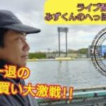 【ボートレースライブ】※概要欄にレース時間を記載 みずくんのへっぽこ競艇実践 浜名湖W男女戦 準優勝戦