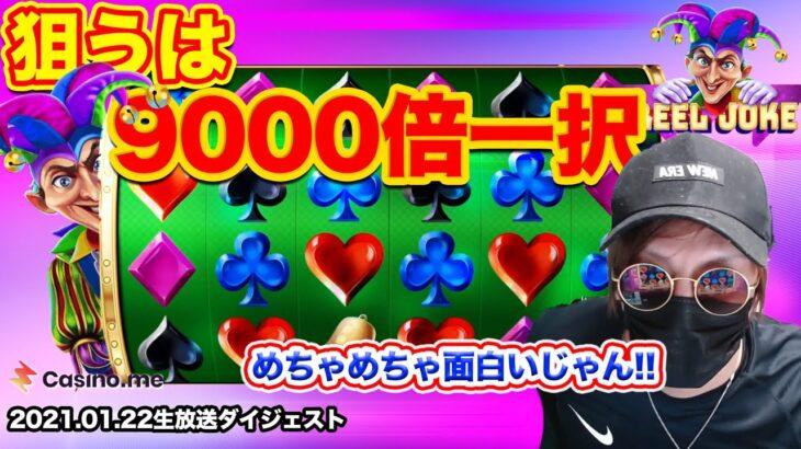 🔥【新台】プラグマとWAZDANで50万一本勝負の巻!これは打っちゃダメw(後編)【オンラインカジノ】【casino.me kaekae】【Pragmatic Play】